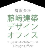 藤崎建築デザインオフィス